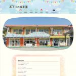 あけぼの保育園ホームページ画面