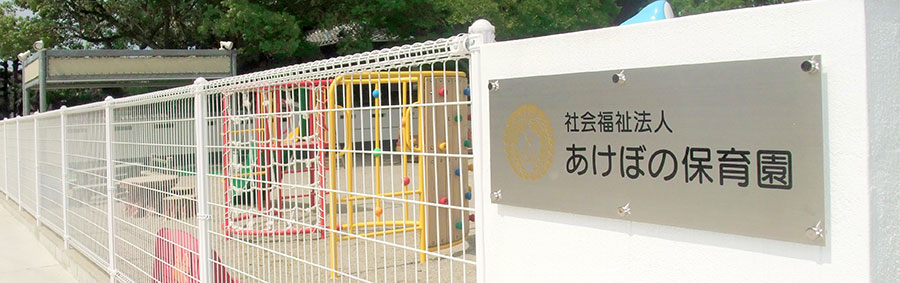 あけぼの保育園 園舎
