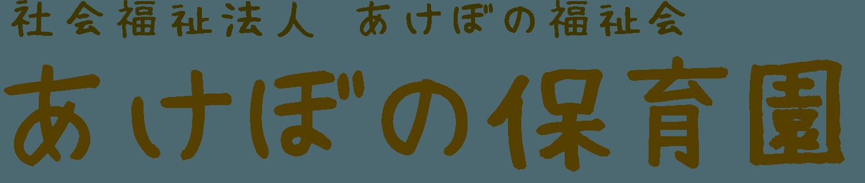 あけぼの保育園フッターロゴ